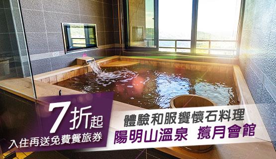 陽明山溫泉攬月會館