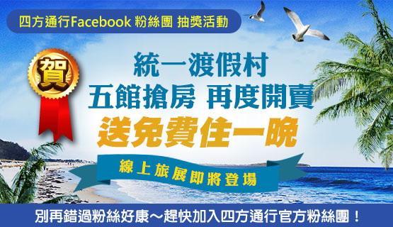 臉書抽獎活動-統一渡假村