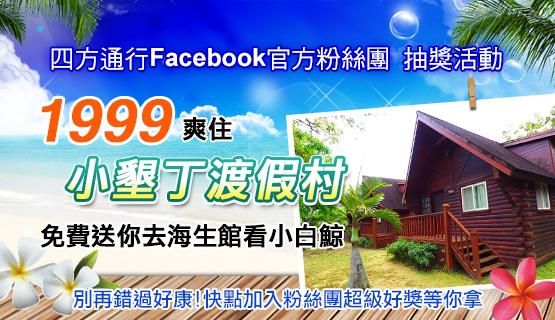 臉書抽獎活動-免費去海生館看小白鯨