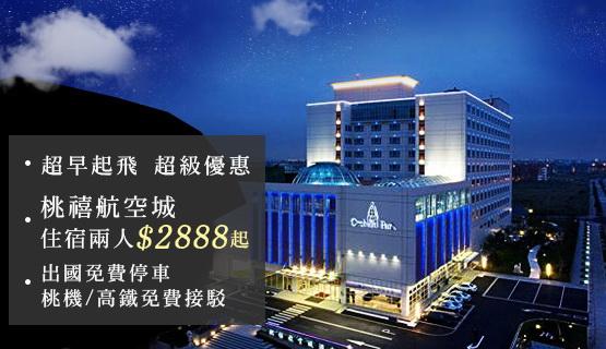桃禧航空城酒店