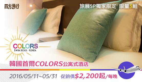 行程-旅展colors促銷