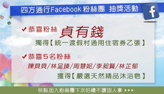 臉書抽獎活動-線上旅展尾聲開獎