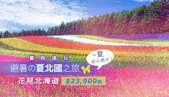 北海道夏季行程