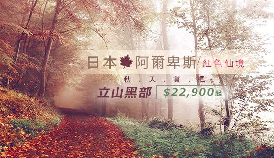 (行程)立山黑部秋天賞楓
