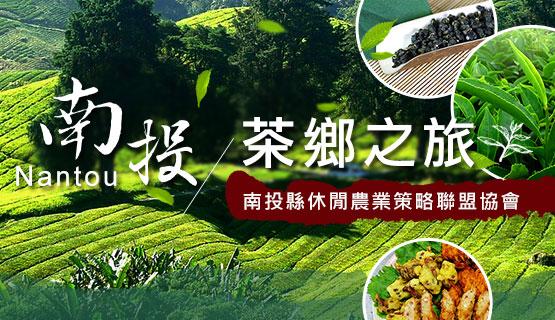 行程-南投茶鄉之旅