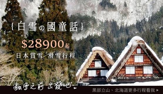 日本-滑雪戲雪賞雪行(搜尋結果