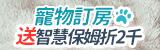 寵物網行銷活動_合作