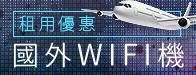 國外wifi租借便宜