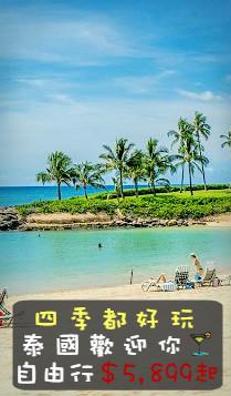行程-曼谷酷鳥航4+1日
