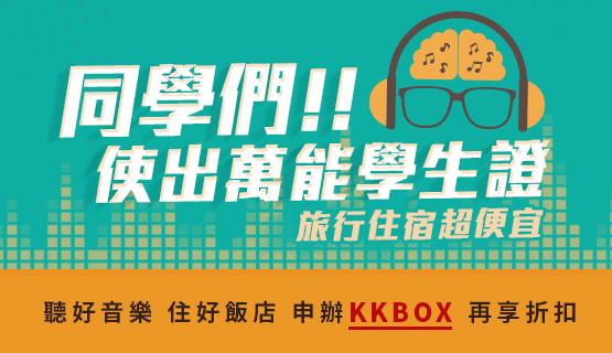 kkbox合作