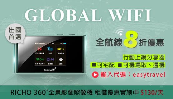 GLOBAL-WIFI