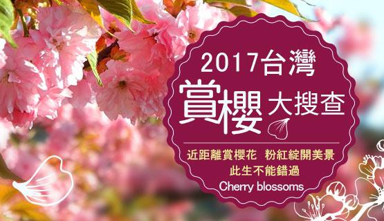 2017台灣櫻花季