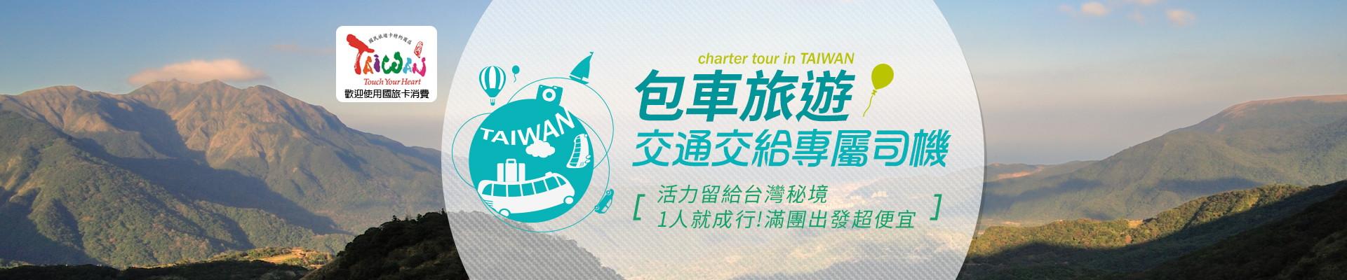 台灣包車形象廣告