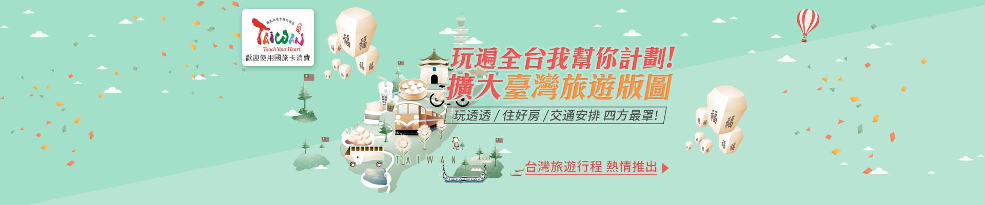 台灣行程形象廣告