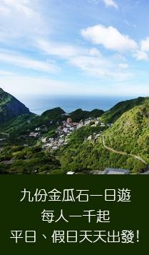 台灣觀巴九份一日遊