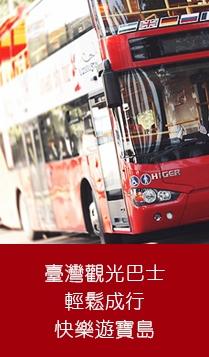 台灣觀巴形象廣告