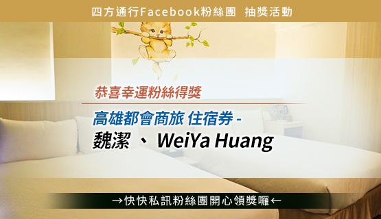 FB臉書活動