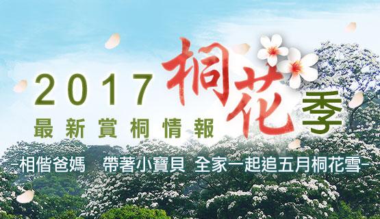 2017桐花季