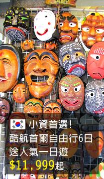 行程-韓國自由行(商品)