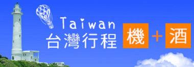 台灣機+酒