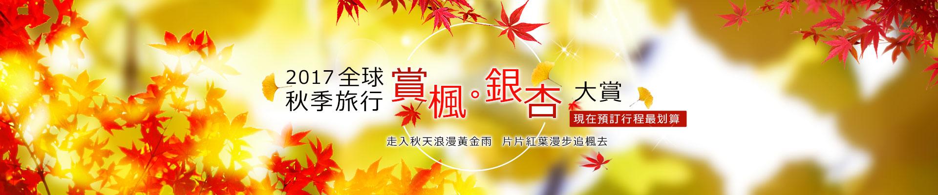 全球賞楓賞銀杏