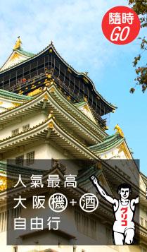 行程-大阪自由行