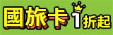 國旅卡促銷網