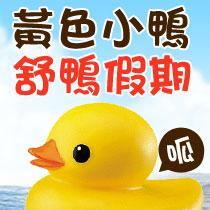 黃色小鴨游台灣-首站高雄光榮碼頭