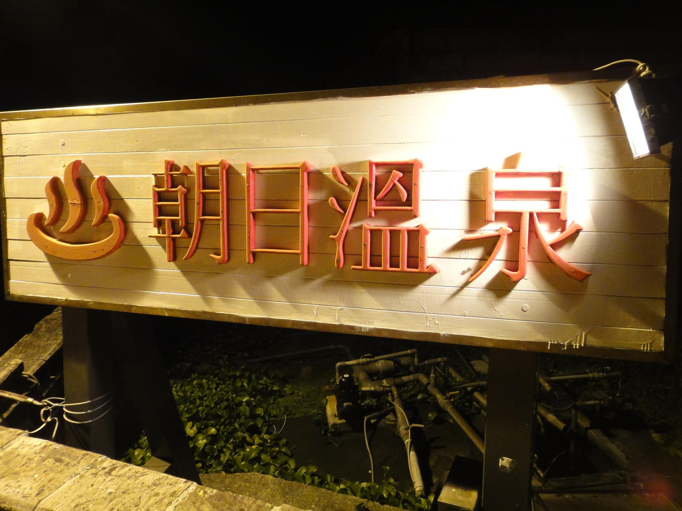 双发渡假饭店(绿岛住宿)-附近景点