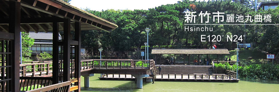 新竹市景點