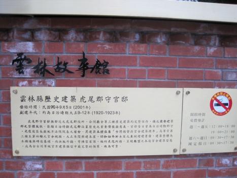 雲林故事館--雲林故事館,以前原來是日治時期台南州虎尾郡郡守官邸,是座日式木造建築,建造於大正年間,在台灣光復之後,曾作為雲林地方法院的院長宿舍,後來被雲林縣政府定為歷史古蹟。  從日治時期到今日,這棟日式建築在台灣經過了80年多年的歲月,2007年12月它成為長年推動閱讀文化的非營利組織-「雲林故事人協會」的營運點,創造雲林縣第一個歷史建築再利用的首例。----2013雲林大事--春天藝術季-春稼藝起來