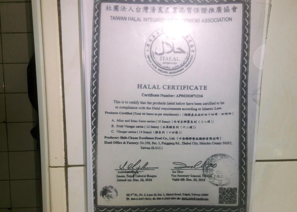 穆斯林餐飲旅認證 (2)