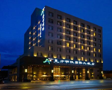 阿里山東方明珠國際大飯店
